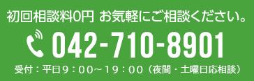 初回相談料0円 お気軽にご相談ください。 042-710-8901 受付:平日9:00~19:00(夜間・土日祝日応相談)