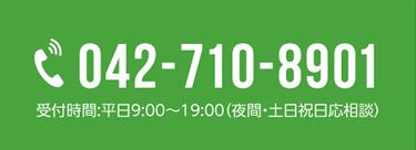 042-710-8901 受付時間:平日9:00~19:00(夜間・土日祝日応相談)